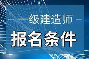2020年重庆一级建造师报名条件和报名入口